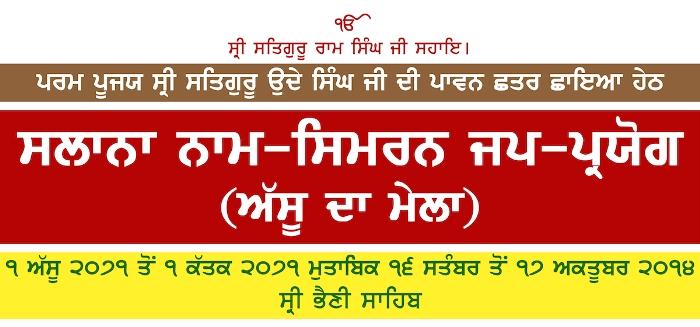http://www.daily.sribhainisahib.com/audio/aug2014/banner-mela2014.jpg